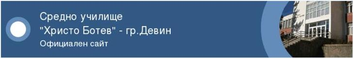 """СУ """"ХРИСТО БОТЕВ"""" ГРАД ДЕВИН"""